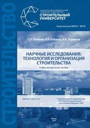Научные исследования: технология и организация строительства
