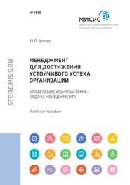 Менеджмент для достижения устойчивого успеха организации. Управление конфликтами – задача менеджмента