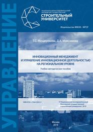 Инновационный менеджмент и управление инновационной деятельностью на региональном уровне
