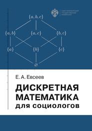 Дискретная математика для социологов