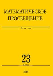 Математическое просвещение. Третья серия. Выпуск 23