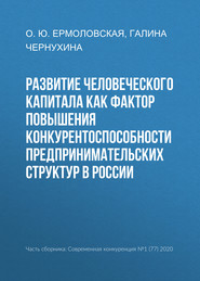 Развитие человеческого капитала как фактор повышения конкурентоспособности предпринимательских структур в России