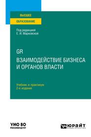 GR. Взаимодействие бизнеса и органов власти 2-е изд. Учебник и практикум для вузов