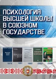 Психология высшей школы в Союзном государстве