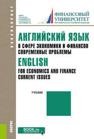 Английский язык в сфере экономики и финансов: современные проблемы = English for Economics and Finance: Current Issues