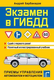 Экзамен в ГИБДД. Приемы управления автомобилем и мотоциклом