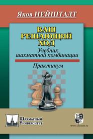 Ваш решающий ход. Учебник шахматной комбинации
