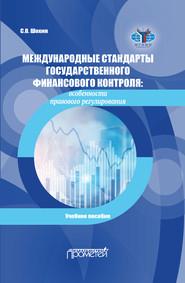 Международные стандарты государственного финансового контроля. Особенности правового регулирования
