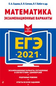 ЕГЭ-2021. Математика. Экзаменационные варианты