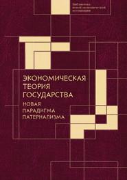 Экономическая теория государства: новая парадигма патернализма