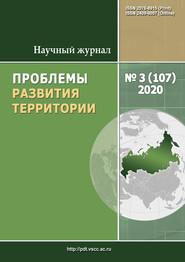 Проблемы развития территории № 3 (107) 2020
