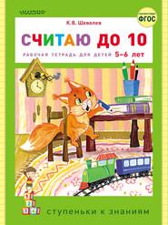 Считаю до 10. Рабочая тетрадь для детей 5–6 лет