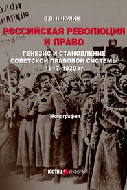 Российская революция и право. Генезис и становление советской правовой системы 1917–1920 гг.