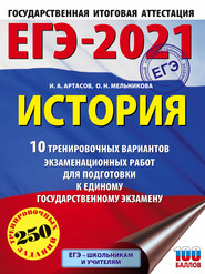 ЕГЭ-2021. История. 10 тренировочных вариантов экзаменационных работ для подготовки к единому государственному экзамену