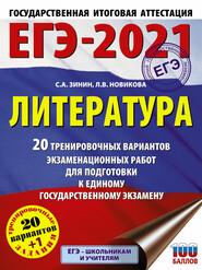 ЕГЭ-2021. Литература. 20 тренировочных вариантов экзаменационных работ для подготовки к единому государственному экзамену
