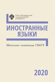 Школьные олимпиады СПбГУ 2020. Иностранные языки