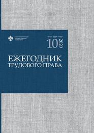 Ежегодник трудового права. Выпуск 10 \/ 2020
