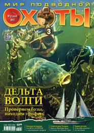 Мир подводной охоты №3\/2016