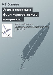 Анализ «теневых» форм корпоративного контроля в контексте исследования методов недобросовестной конкуренции на российском рынке капитала