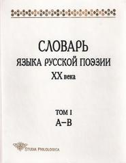 Словарь языка русской поэзии XX века. Том I. А – В