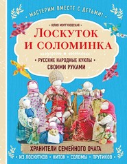Лоскуток и соломинка. Русские народные куклы своими руками