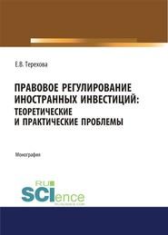 Правовое регулирование иностранных инвестиций. Теоретические и практические проблемы