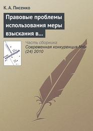 Правовые проблемы использования меры взыскания в бюджет незаконно полученного дохода в системе государственного антимонопольного контроля в Российской Федерации