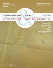 Стратегические решения и риск-менеджмент № 2 (115) 2020