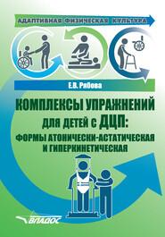 Адаптивная физическая культура. Комплексы упражнений для детей с ДЦП: формы атонически-астатическая и гиперкинетическая