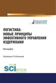 Логистика: новые принципы эффективного управления издержками