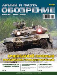 Обозрение армии и флота №1\/2012
