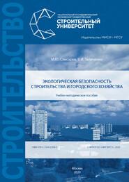 Экологическая безопасность строительства и городского хозяйства
