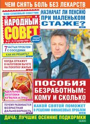 Народный совет №37\/2020