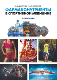 Фармаконутриенты в спортивной медицине