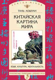 Китайская картина мира. Язык, культура, ментальность