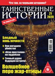 Таинственные истории №21\/2020