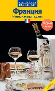 Франция. Национальная кухня. Путеводитель + мини-разговорник