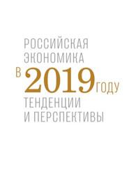 Российская экономика в 2019 году. Тенденции и перспективы
