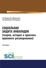 Социальная защита инвалидов (теория, история и практика правового регулирования)