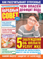 Народный совет №45\/2020