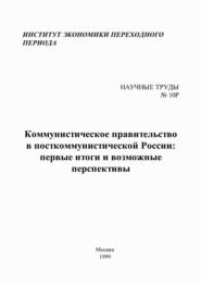 Коммунистическое правительство в посткоммунистической России: первые итоги и возможные перспективы