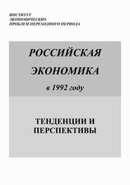 Российская экономика в 1992 году. Тенденции и перспективы
