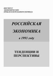 Российская экономика в 1993 году. Тенденции и перспективы