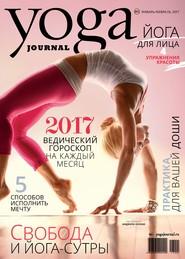 Yoga Journal № 81, январь-февраль 2017