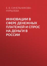 Инновации в сфере денежных платежей и спрос на деньги в России