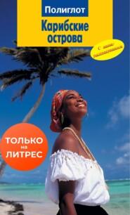 Карибские острова. Путеводитель + мини-разговорник