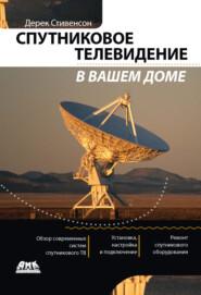 Спутниковое телевидение в вашем доме