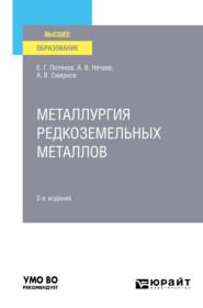 Металлургия редкоземельных металлов 2-е изд. Учебное пособие для вузов