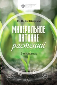 Минеральное питание растений. 2-е издание
