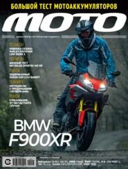 Журнал «Мото» №4\/2020
